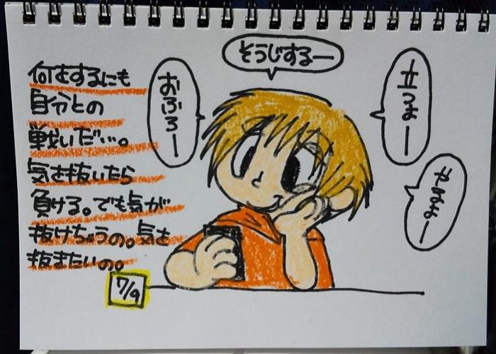 2020/07/09_心裏腹