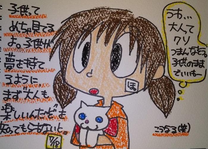 2020/07/18_子供に夢を