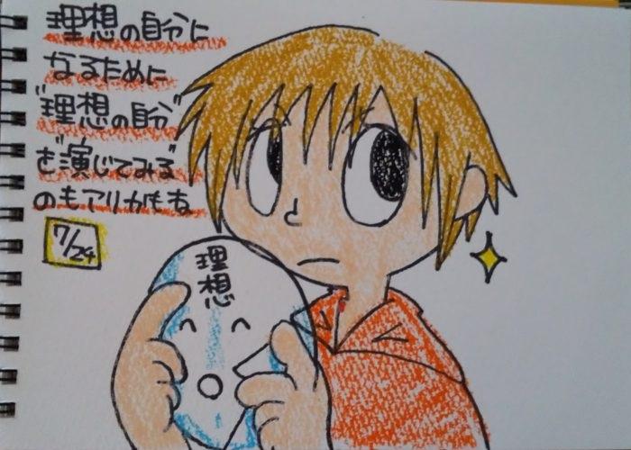 2020/07/24_なりきる