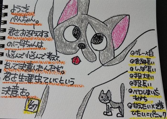 2020/07/27_ぺんた