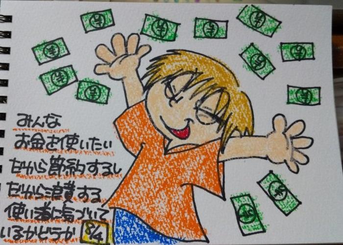 2020/08/04_お金使いたい!