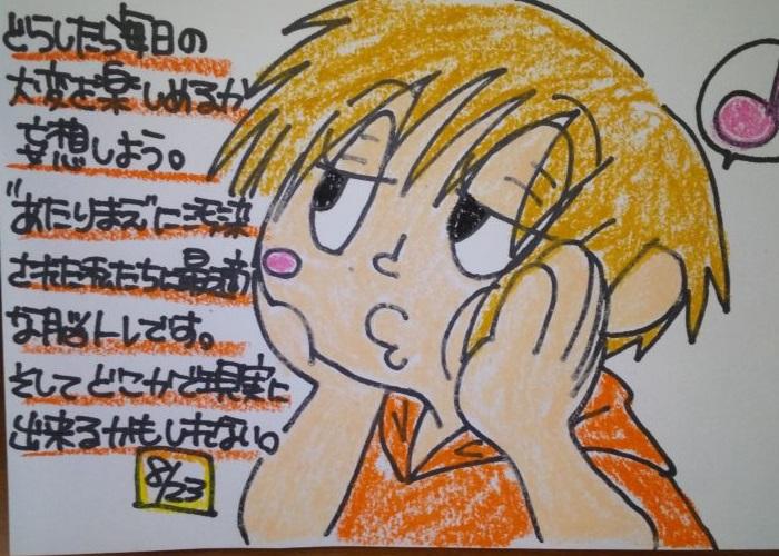 2020/08/23_妄想るんるん