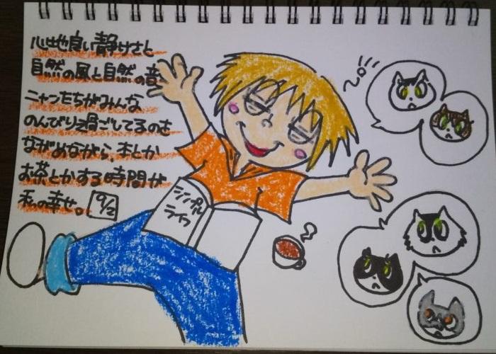 2020/09/02_幸せら♡