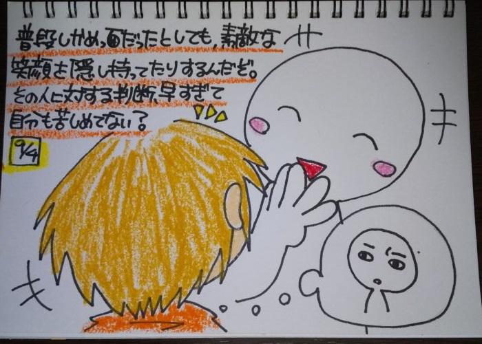 2020/09/04_ぱぁ