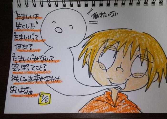 2020/09/06_たますぃ~