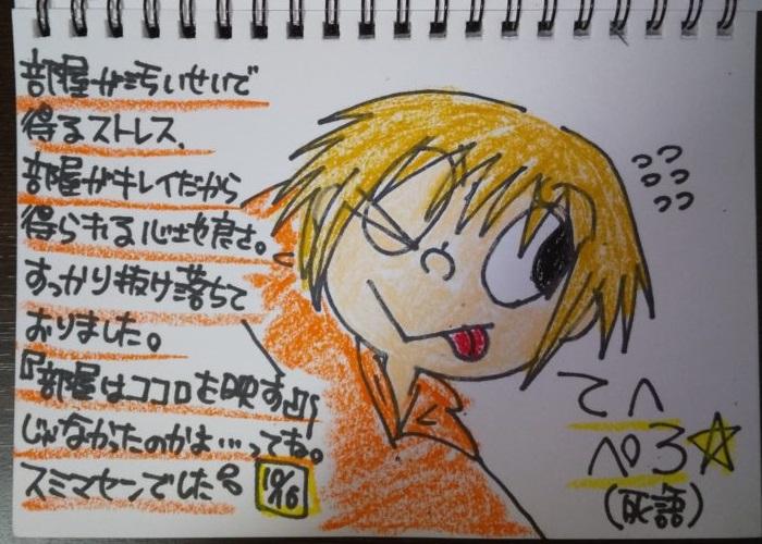 1010/10/16_いっけねー★