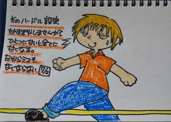 2020/07/02_ハードル設定