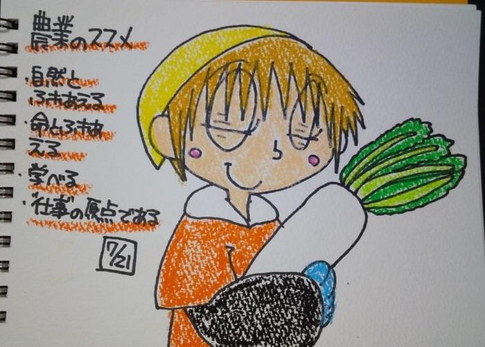 2020/07/21_農業のススメ