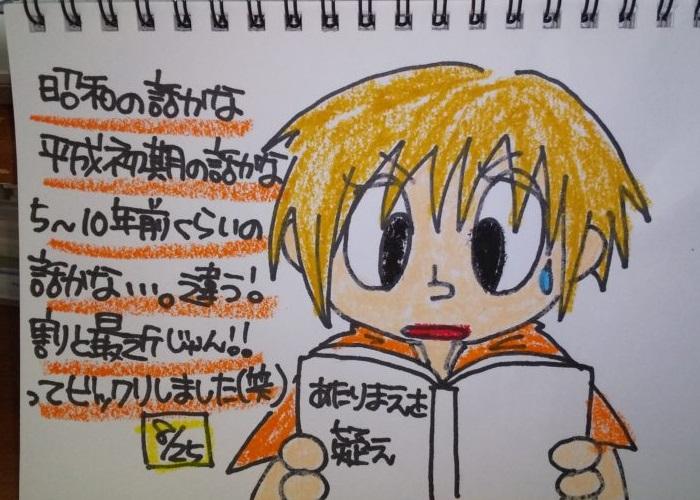 2020/08/25_驚いた!