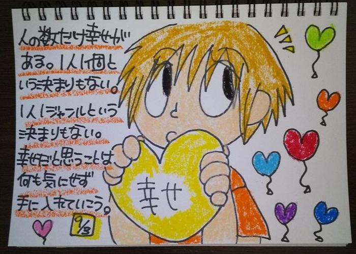 2020/09/03_たくさんの幸せ