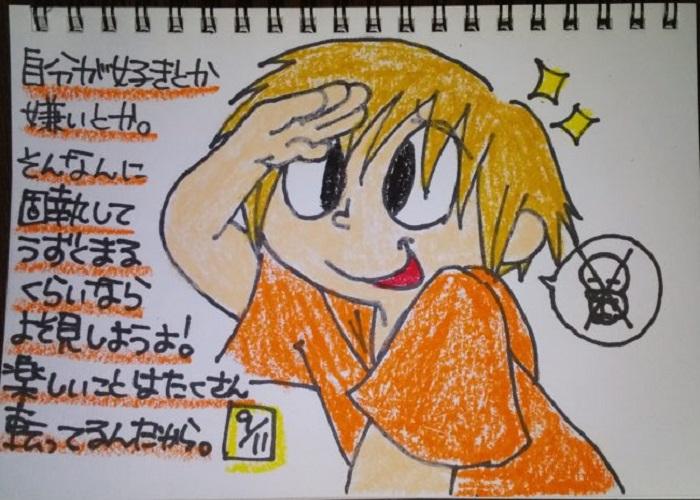 2020/09/11_きょろきょろ